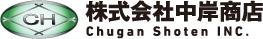 徳島県鳴門市の企業・株式会社中岸商店