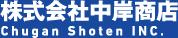 株式会社中岸商店 Chugan Shoten INC.